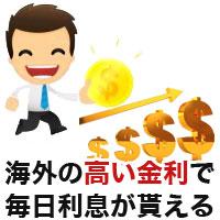 FX スワップ金利