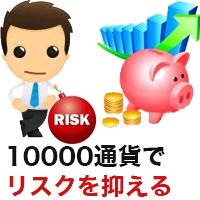 10000万通貨でリスクを抑える