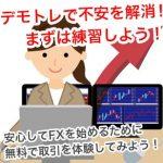 FX 取引